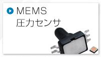 MEMS圧力センサ