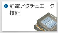 静電アクチュエータ技術