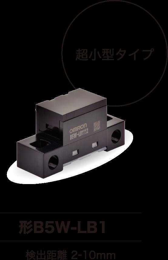 超小型タイプ:形B5W-LB1(検出距離2-10mm)