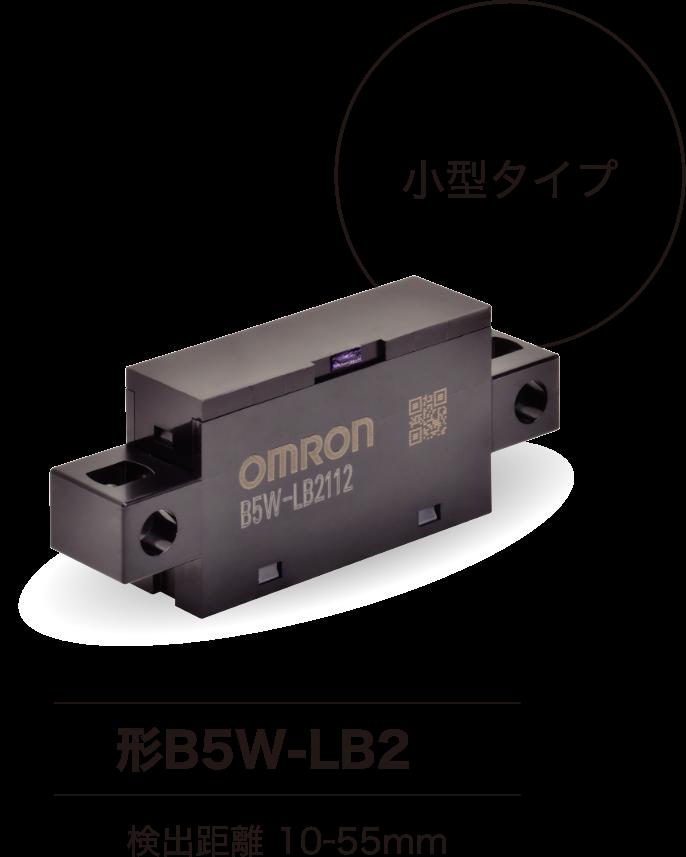 小型タイプ:形B5W-LB2(検出距離10-55mm)