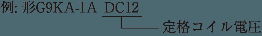 例:形G9KA-1A DC12(定格コイル電圧)
