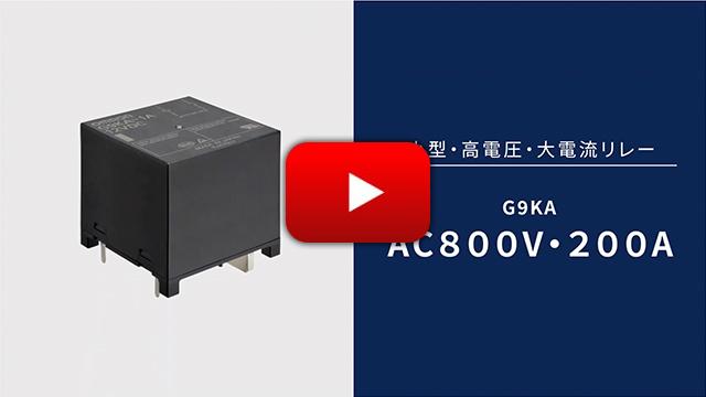 プリント基板用パワーリレー 形G9KA