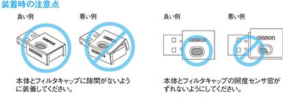 装着時の注意点 ※本体とフィルタキャップに隙間がないように装着してください。※本体とフィルタキャップの照度センサ窓がずれないようにしてください。
