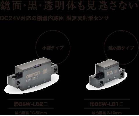 「鏡面・黒・透明体も見逃さない」DC24V対応の機器内蔵用 限定反射形センサ「小型タイプ」形B5W-LB2□ 検出距離 10-55mm「超小型タイプ」形B5W-LB1□ 検出距離 2-10mm