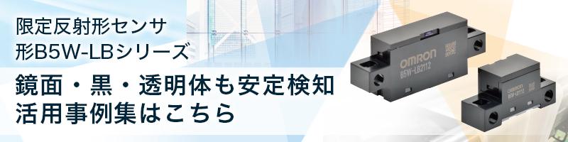 限定反射形センサ 形B5W-LBシリーズ 鏡面・黒・透明体も安定検知 活用事例集はこちら