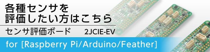各種センサを評価したい方はこちら センサ評価ボード 2JCIE-EV