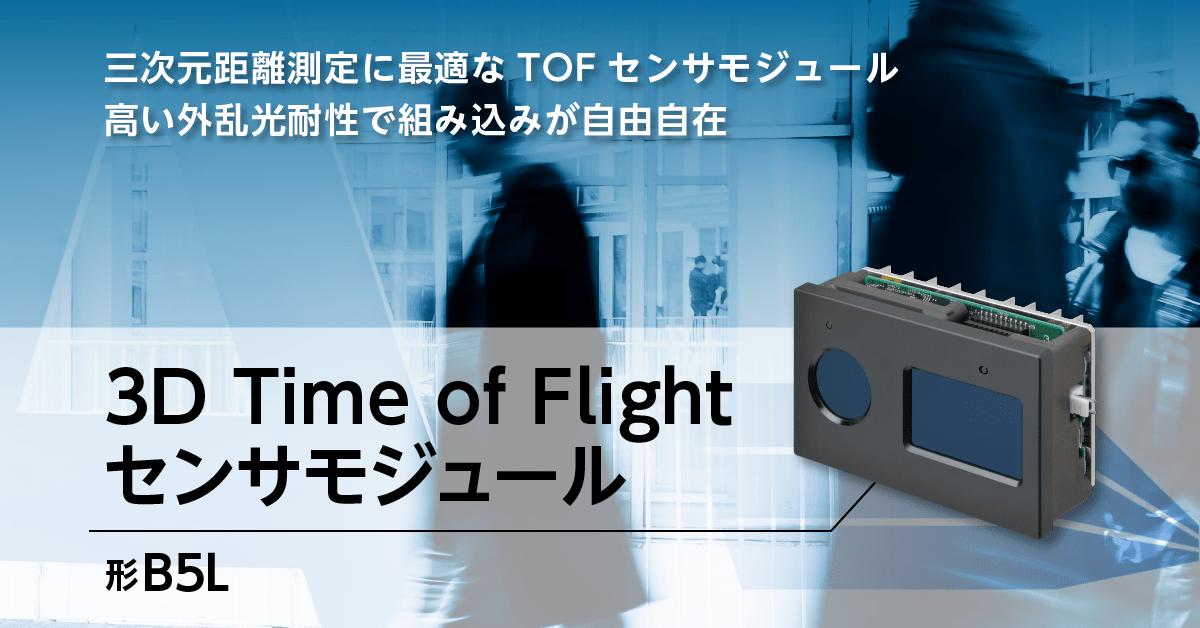 三次元距離測定に最適な Time of Flight センサモジュール。高い外乱光耐性で組み込みが自由自在。3D TOF センサモジュール:形B5L
