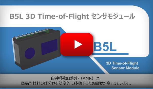 B5L 3D TOFセンサモジュールで様々な環境でリアルタイム3Dビジョン