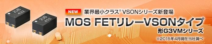 MOS FETリレーVSONタイプ 形G3VMシリーズ