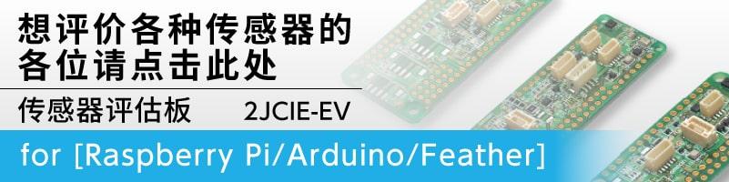 想评价各种传感器的 各位请点击此处 传感器评估板 2JCIE-EV