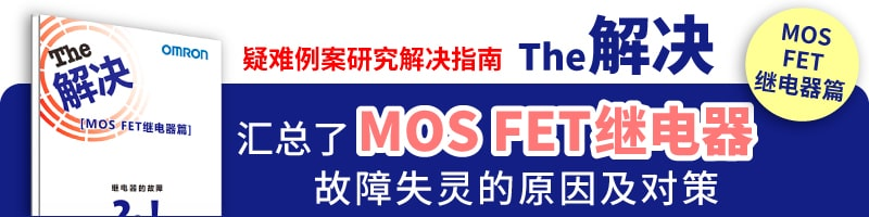 Describe the MOS FET Relay malfunction phenomenon and solution. Troubleshoot Case Studies The SOLUTIONS(MOS FET Relay)